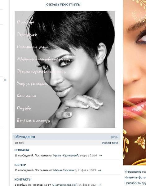Сайт парикмахера Алёны Волковой стрижки женские короткие креативные