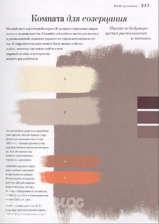 Анна стармер. энциклопедия цвета