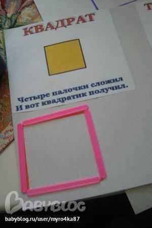 2. Разбираем карточки по группам (по цветам, формам, размеру).  1. Складываем фигуры из счетных палочек.
