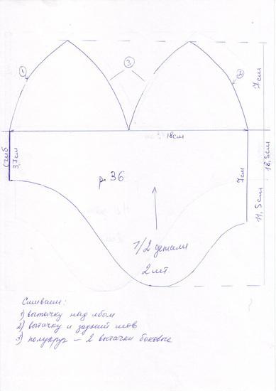 Сначала шьем 2 части, внутреннюю и внешнюю, потом сшиваем обе...  Выкройка на формате А4.