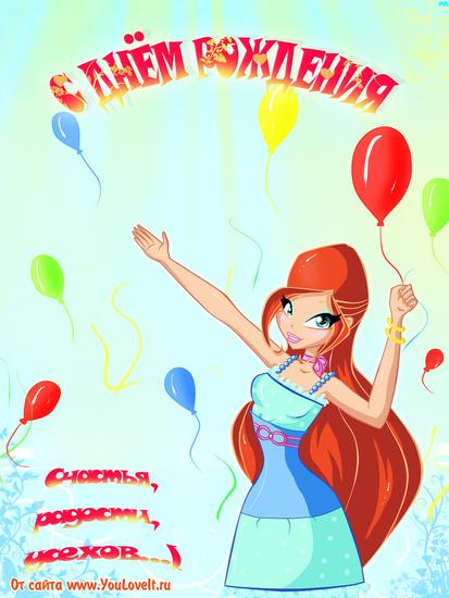 Поздравление с днем рождения стеллы