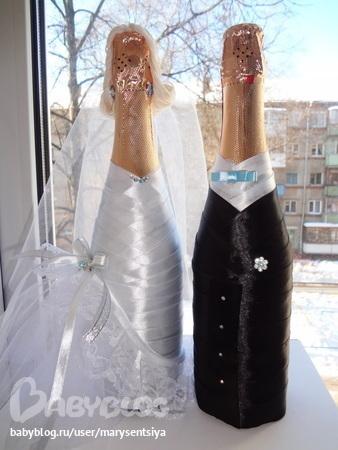 Шампанское для жениха и невесты своими руками