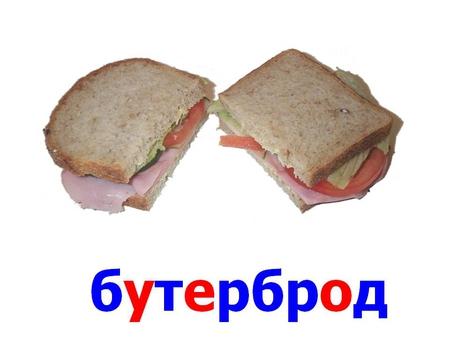 Методика Домана. Карточки: Еда и напитки - Babyblog.ru